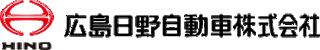 広島日野自動車株式会社