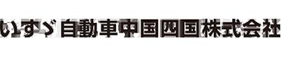 いすゞ自動車中国四国株式会社