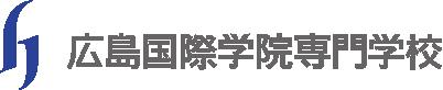 広島国際学院専門学校