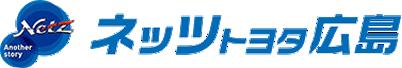ネッツトヨタ広島