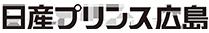 日産プリンス広島