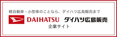 DAIHATSU ダイハツ広島販売 企業サイト