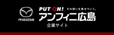 アンフィニ広島 企業サイト