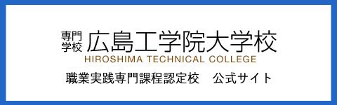 広島工学院大学校 公式サイト