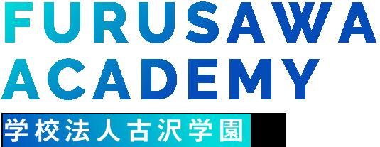 学校法人古沢学園