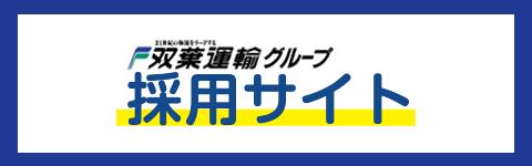 双葉運輸グループ 採用サイト