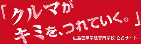 広島国際学院専門学校 公式サイト