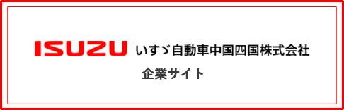 ISUZU いすゞ自動車中国四国株式会社 企業サイト