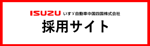 ISUZU いすゞ自動車中国四国株式会社 採用サイト