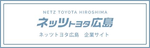 NETZ TOYOTA HIROSHIMA ネッツトヨタ広島