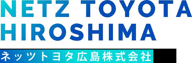 ネッツトヨタ広島株式会社