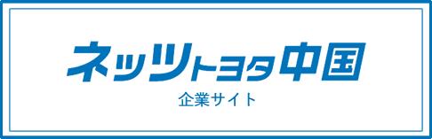 ネッツトヨタ中国 企業サイト