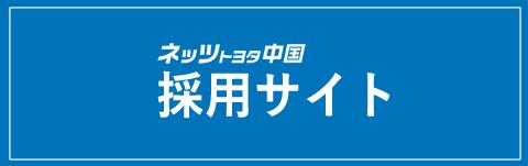 ネッツトヨタ中国 採用サイト