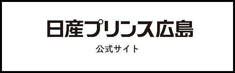 日産プリンス広島 公式サイト