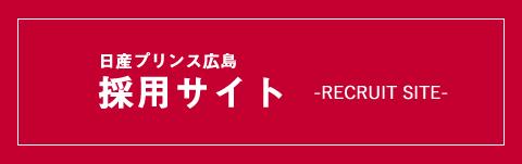 日産プリンス広島 採用サイト