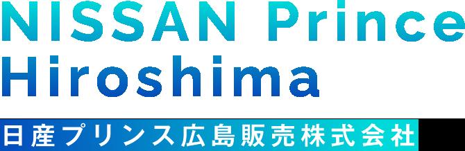 日産プリンス広島販売株式会社