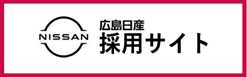 広島日産 採用サイト