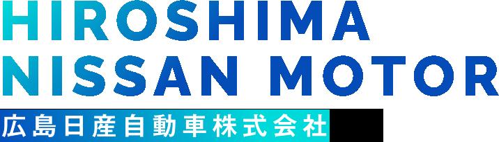 広島日産自動車株式会社
