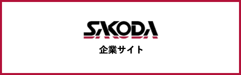 SAKODA 企業サイト