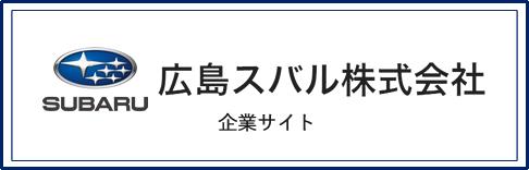 広島スバル株式会社 企業サイト