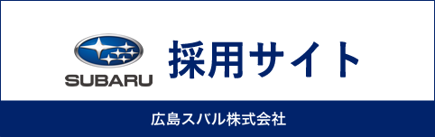広島スバル株式会社 採用サイト