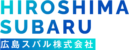 広島スバル株式会社