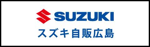 SUZUKI スズキ自販広島