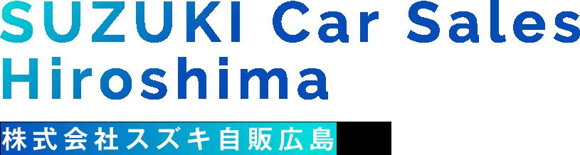 株式会社スズキ自販広島