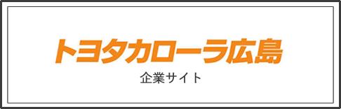 トヨタカローラ広島 企業サイト