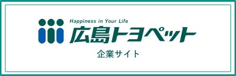 広島トヨペット 企業サイト