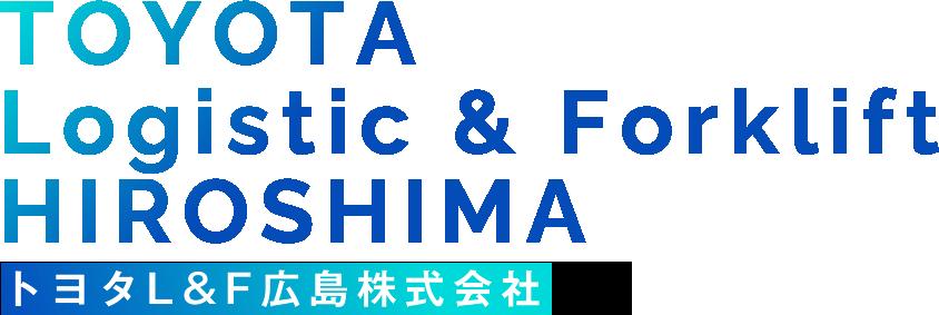 トヨタL&F広島株式会社