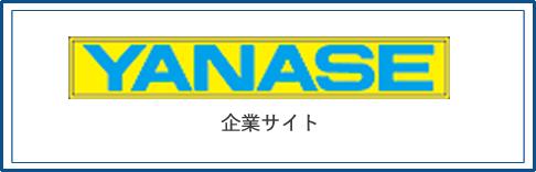 YANASE企業サイト