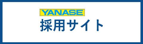 YANASE採用サイト